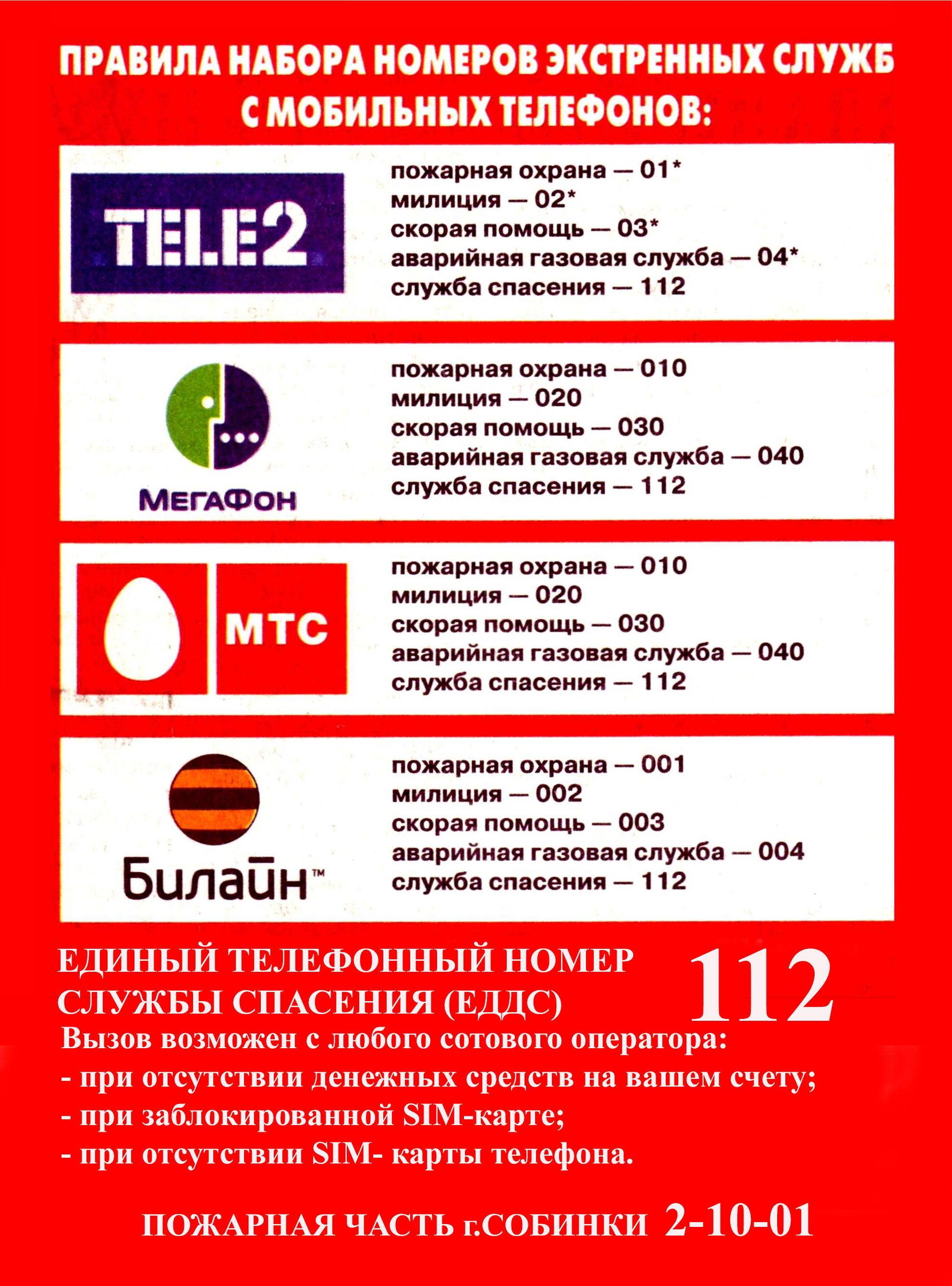 аварийная служба электросети петрозаводск телефон при оптимальной
